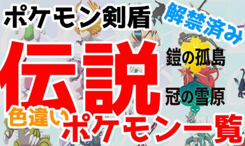 剣盾色違い一覧 【剣盾】色違いポケモン孵化厳選をやろう!