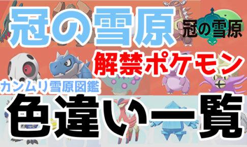 ポケモン剣盾色違い一覧