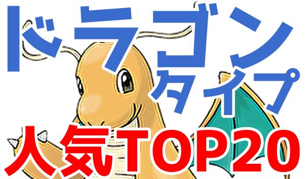 選挙 2020 総 ポケモン 投票企画『ポケモン・オブ・ザ・イヤー』を開催! お気に入りのポケモンに投票しよう! ポケットモンスターオフィシャルサイト